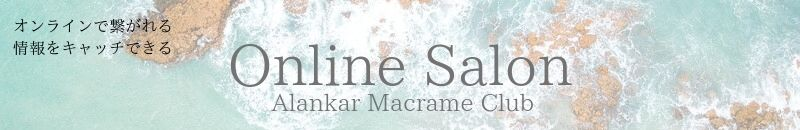 マクラメ オンラインサロン