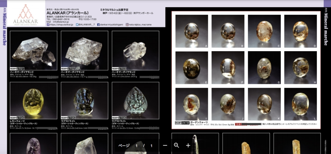 天然石 通販カタログ